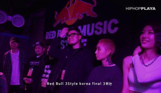 Red Bull Music 3style IX 各国の国内ファイナル 「韓国」の Winning Set 動画 ※まだ見つかってないです……。