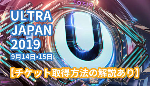 「ULTRA JAPAN 2019」9月14日・15日の2日間開催決定【チケット取得方法・解説付き】