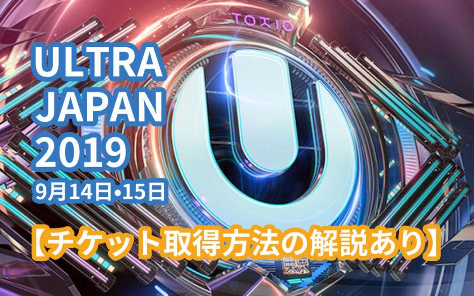 「ULTRA JAPAN 2019」9月14日・15日の2日間開催決定【チケット取得方法・解説付き】