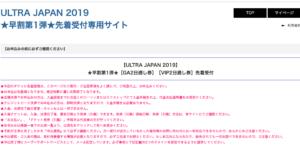 「ULTRA JAPAN 2019★早割第一弾★先着受付専用サイト」にて注意事項等の確認