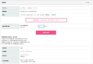 「GA 2日通し券 ¥25,000」または「VIP 2日通し券 ¥50,000」を選択すると下記のような画面が開きますので、「枚数」を選択して「お申し込み」をクリック。