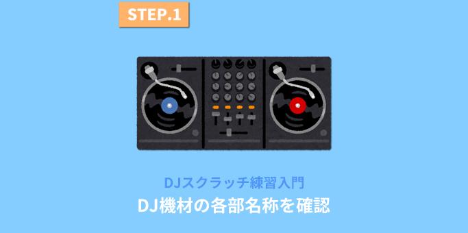 【入門編】DJ機材の各部名称を確認しよう