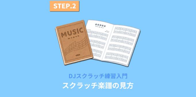 【入門編】スクラッチ楽譜の見方を理解しよう