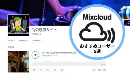 DJが重宝する音楽アプリ「Mixcloud」のおすすめユーザー5選