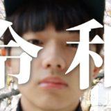 新元号「令和」の大注目アーティスト「SASUKE(サスケ)」に迫る