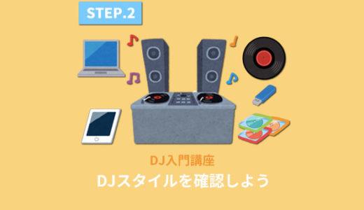 DJスタイルを確認しよう【PC、USB、レコードなど音源を持ち運ぶ機材が違います】