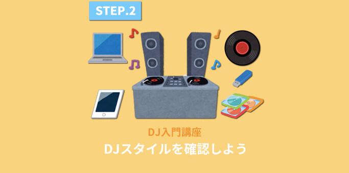 DJスタイルを確認しよう【PC、USB、レコードなど音源を入れる機材別】