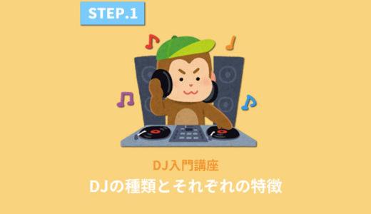 DJの種類とそれぞれの特徴を確認しよう【DJ知識の入門編】